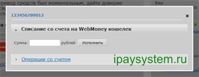 пополнение вебмани