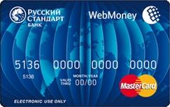 пополнение вебмани картой русский стандарт