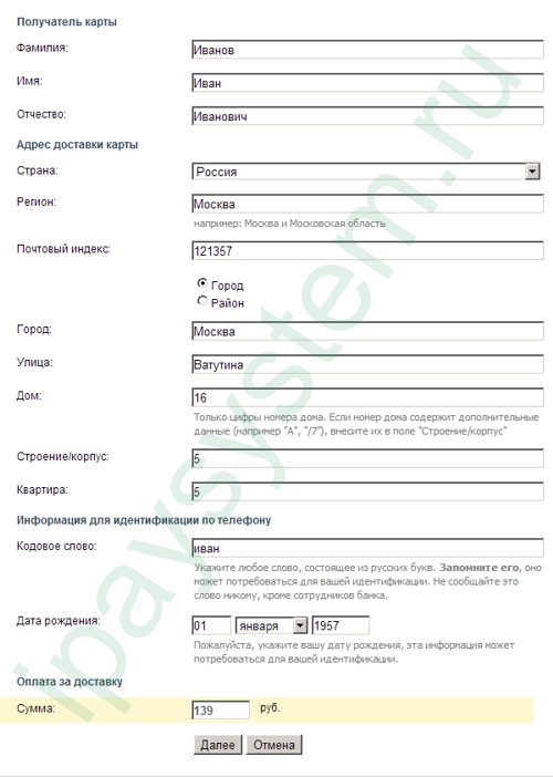 Данные для получения банковской карты Деньги@mail.ruи банка ТКС