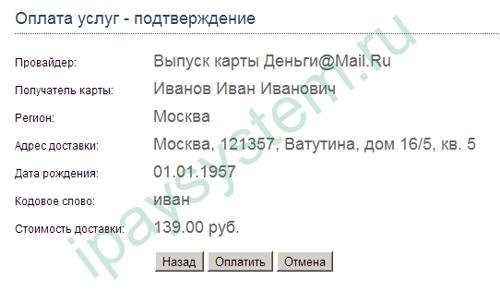 Оформление карты Деньги@mail.ru