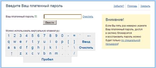 Деньги@mail.ru ввод платёжного пароля