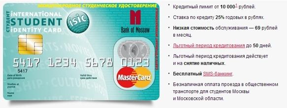 Кредитная карта ISIC Банка Москвы