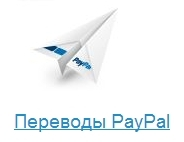 Переводы payPal - карта банка Русский Стандарт
